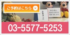診療の予約03-5577-5253