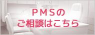 PMSのご相談はこちら