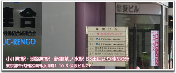 小川町駅・淡路町駅・新御茶ノ水駅  B3出口より徒歩0分